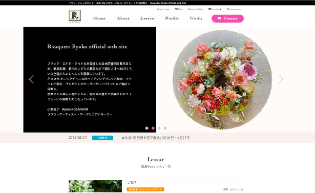 スクリーンショット:Bouquets Ryoko official web site PCサイト